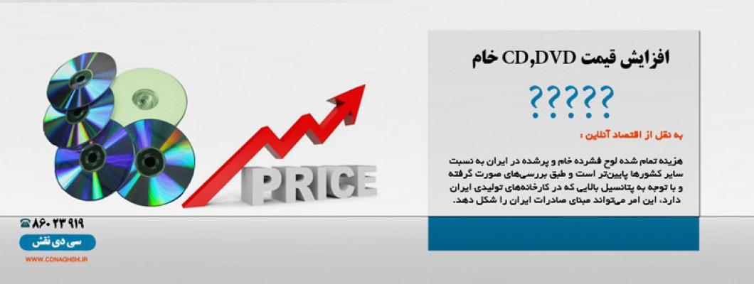 افزایش قیمت سی دی خام و دی وی دی خام