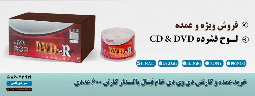 قیمت و خرید عمده دی وی دی خام فینال باکسدار کارتن 600 عددی