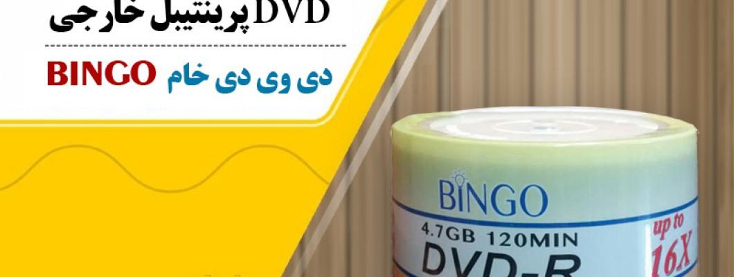 مشخصات ،قیمت و خرید دی وی دی پرینتیبل بینگو BINGO
