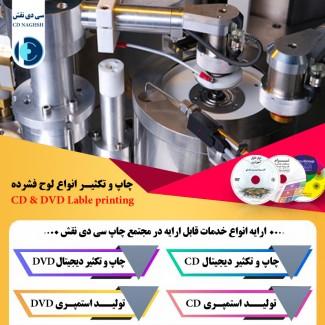 چاپ و تکثیر سی دی