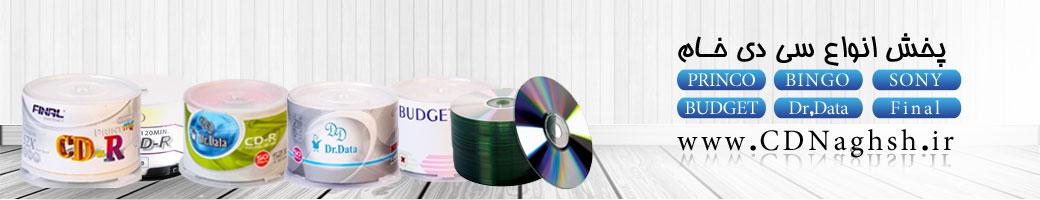 پخش عمده و کارتنی سی دی خام چاپدار