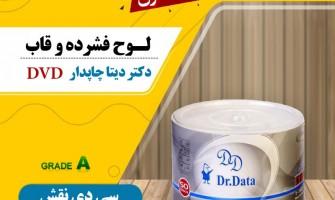 مشخصات، قیمت و خرید دی وی دی  دکتر دیتا مدل DVD-R