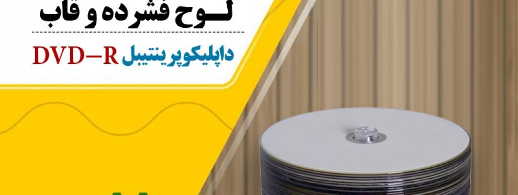 مشخصات ،قیمت و خرید دی وی دی پرینتیبل داپلیکو مدل DVD-R :