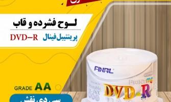 مشخصات، قیمت و خرید دی وی دی پرینتیبل فینال مدل DVD-R