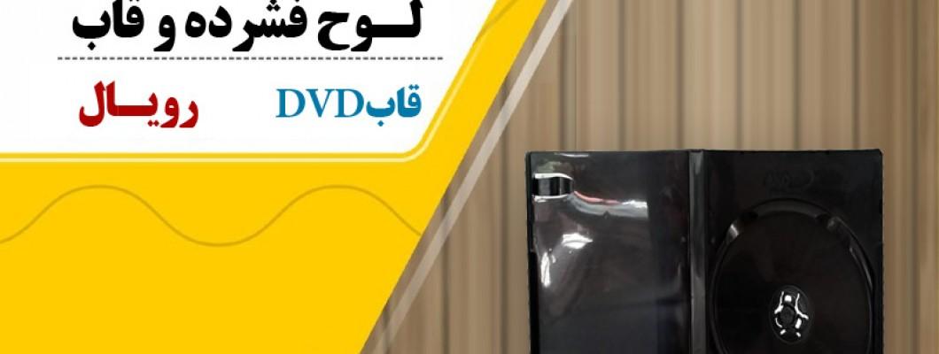 مشخصات ، قیمت و خرید قاب دی وی دی تک براق