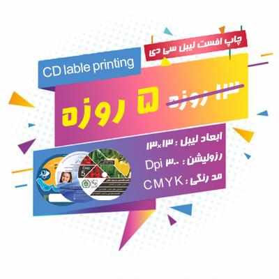 چاپ لیبل سی دی