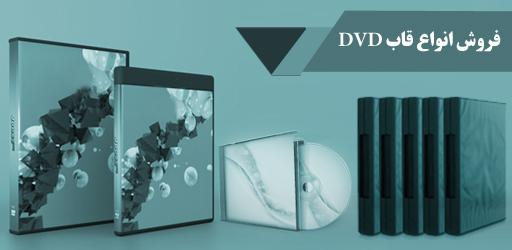 فروش عمده قاب دی وی دی